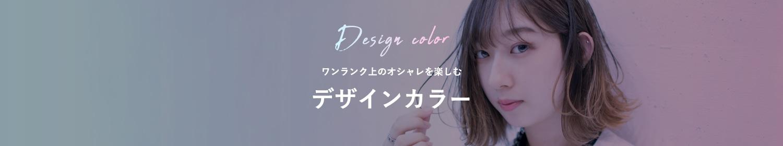 ワンランク上のオシャレを楽しむ デザインカラー