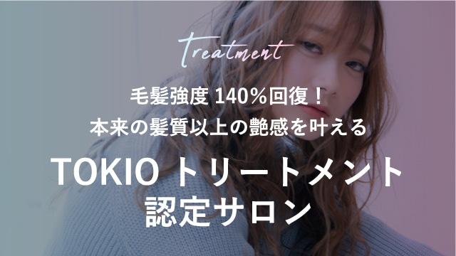 毛髪強度140%回復!本来の髪質以上の艶感を叶える TOKIOトリートメント認定サロン