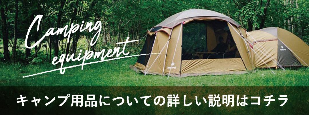 キャンプ用品についての詳しい説明はコチラ